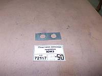Пластина замковая прижима элластичного соединения ЮМЗ, 36-2208019