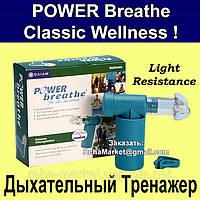 POWER Breathe Classic Wellness - Дыхательный Тренажер ПАУЭбрэс