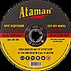 Круги отрезные по металлу Ataman 41 14А 125х1.6х22.23