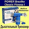 POWER Breathe Classic Fitness Дыхательный Тренажер ПАУЭбрэс