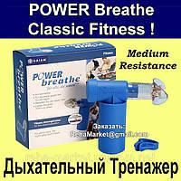 POWER Breathe Classic Fitness Дыхательный Тренажер ПАУЭбрэс , фото 1