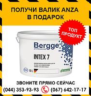 Bergge Intex 7 шелковисто-матовая краска для стен 10л