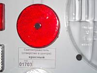 Светоотражатель (круглый, отверстие под крепеж) красный, ФП-317.00  трактора, грузовой машины, тягача, эскаватора, спецтехники