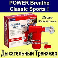 POWER Breathe Classic Sports - Дыхательный Тренажер ПАУЭбрэс