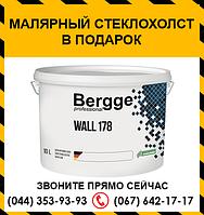 Bergge Wall 178 обойный клей для влажных помещений 10л