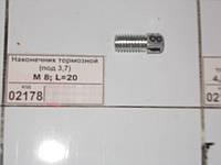 Наконечник тормозной М8 (под 3,7) L= 20 трактора, грузовой машины, тягача, эскаватора, спецтехники
