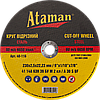 Круги отрезные по металлу Ataman 41 14А 230х2.5х22.23