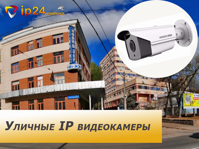 Уличные Ip видеокамеры