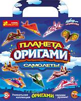 Планета оригами Самолеты 14101118Р