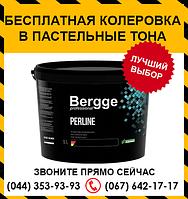 Bergge Perline декоративная краска с эффектом шелка 2.5л