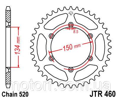 Звезда задняя JT JTR460.50