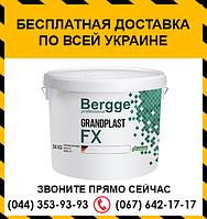 Bergge Grandplast FX финишная шпаклёвка для стен 24кг
