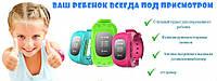 Детские часы телефон с GPS трекером Q50. Фирменный магазин.