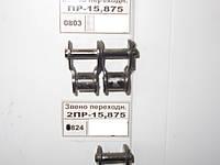 Звено переходное П-2ПР 15,875-45,4, арт.