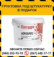 Bergge Acrysilputz акриловая штукатурка 25кг