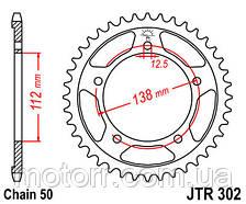 Звезда задняя JT JTR302.45
