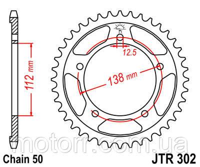 Задня зірка JT JTR302.39