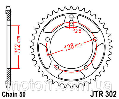 Звезда задняя JT JTR302.39