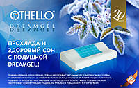 Подушка Othello Dreamgel 50*30*10/7