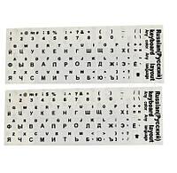 Наклейки на клавиатуру для ПК, Ноутбуков русский язык (белые с черными буквами)