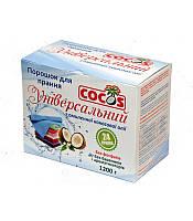 Стиральный порошок Универсальный с омыленного кокосового масла, 1200г, ТМ Cocos