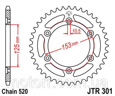 Звезда задняя JT JTR301.45