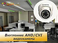 Внутренние AHD / CVI видеокамеры