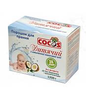 Стиральный порошок Детский с омыленного кокосового масла, 1200г, ТМ Cocos