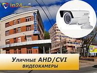 Уличные AHD / CVI видеокамеры