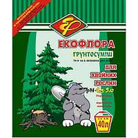 Грунт Экофлора  для хвойных растений 40 л.