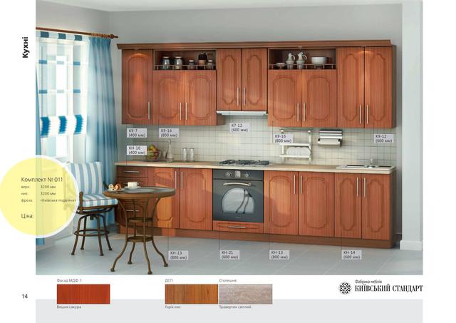 Кухня на заказ вариант-011 длиной 3200 мм вишня