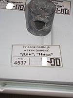 "Глазок пальца жатки (шнека) ""Нива"", ""Дон"", РСМ 10.08.01.025А (50-10079)  трактора, грузовой машины, тягача, эскаватора, спецтехники"