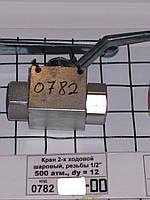 """Кран гидравлический 2-х ходовой 1/2"""", каталожный № VS2PR-08"""