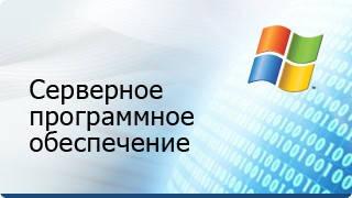Операционные системы Windows Server