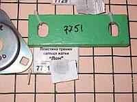 """Пластина трения пальца жатки двойного """"Дон"""", 3518050-14249  трактора, грузовой машины, тягача, эскаватора, спецтехники"""