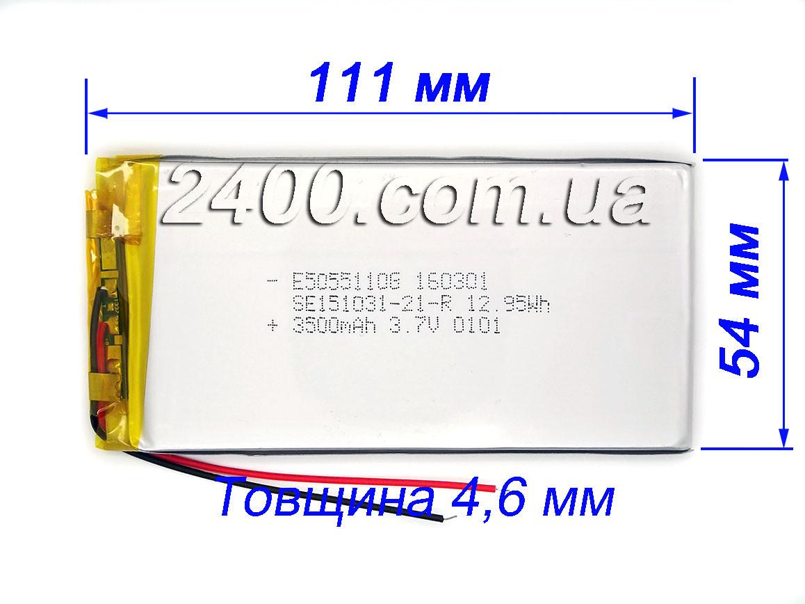 Аккумулятор 3500мАч 5055110 мм 3,7в универсальный для планшетов, електрон. книг 3500mAh 3.7v 5*55*110