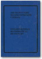 Англо-русский математический словарь в 2-х томах