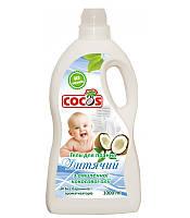 Гель для стирки Детский с омыленного кокосового масла, 1л, ТМ Cocos