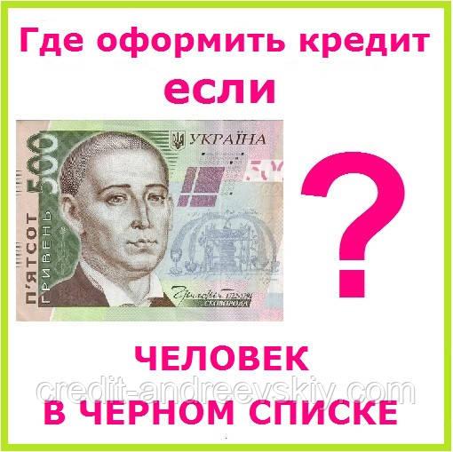 Кредит человеку в черном списке взять кредит в банке пенсионеру