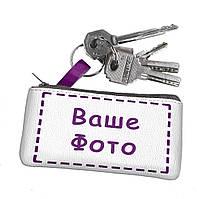 Ключница с Вашим рисунком, лого или фото
