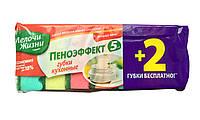 Губки кухонные Мелочи жизни Пеноэффект 5+2шт