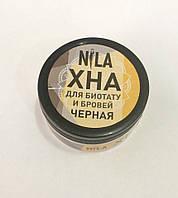 ХНА для биотату и бровей Nila чёрная 20 гр