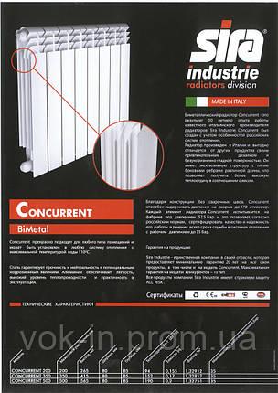 Радиатор биметаллический Sira Concurrent 500, фото 2