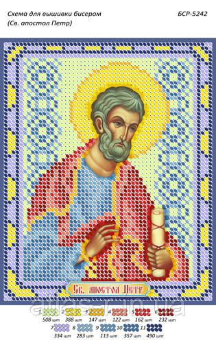 """Схема для вышивки бисером именной иконы """"Св. апостол Петр"""""""