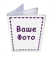 Обложка для автодокументов  с Вашим рисунком, лого или фото