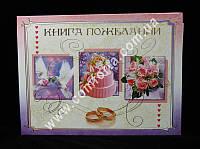32699 Свадебная гостевая Книга пожеланий, размер ~ 22,5 см х 16,5 см, 22 листа