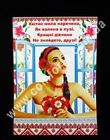 33138 Викуп нареченої, набор для проведения свадебного выкупа (~ 48 см х 34 см)
