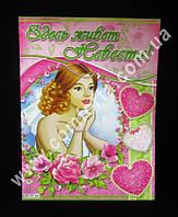 33961 Набор для проведения выкупа невесты на русском языке (~ 43 см х 32 см)
