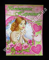 33962 Набор для проведения выкупа невесты на украинском языке (~ 43 см х 32 см)