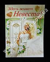 33959 Набор для проведения свадебного выкупа на русском языке (~ 43 см х 32 см)